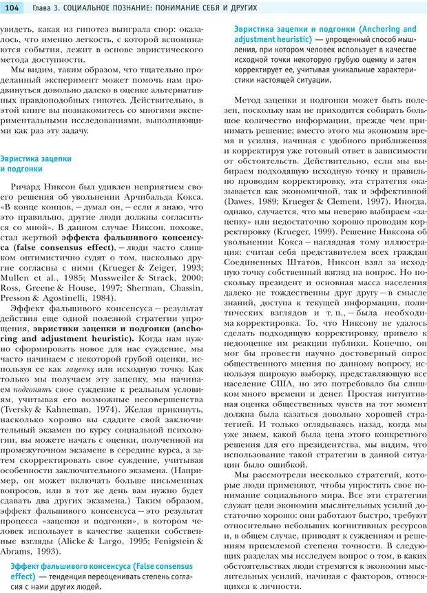 PDF. Социальная психология: Влияние, убеждение, самооценка, дружба, любовь. Чалдини Р. Б. Страница 103. Читать онлайн