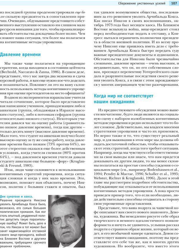 PDF. Социальная психология: Влияние, убеждение, самооценка, дружба, любовь. Чалдини Р. Б. Страница 106. Читать онлайн