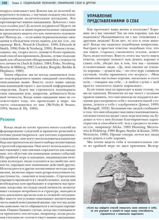 PDF. Социальная психология: Влияние, убеждение, самооценка, дружба, любовь. Чалдини Р. Б. Страница 107. Читать онлайн