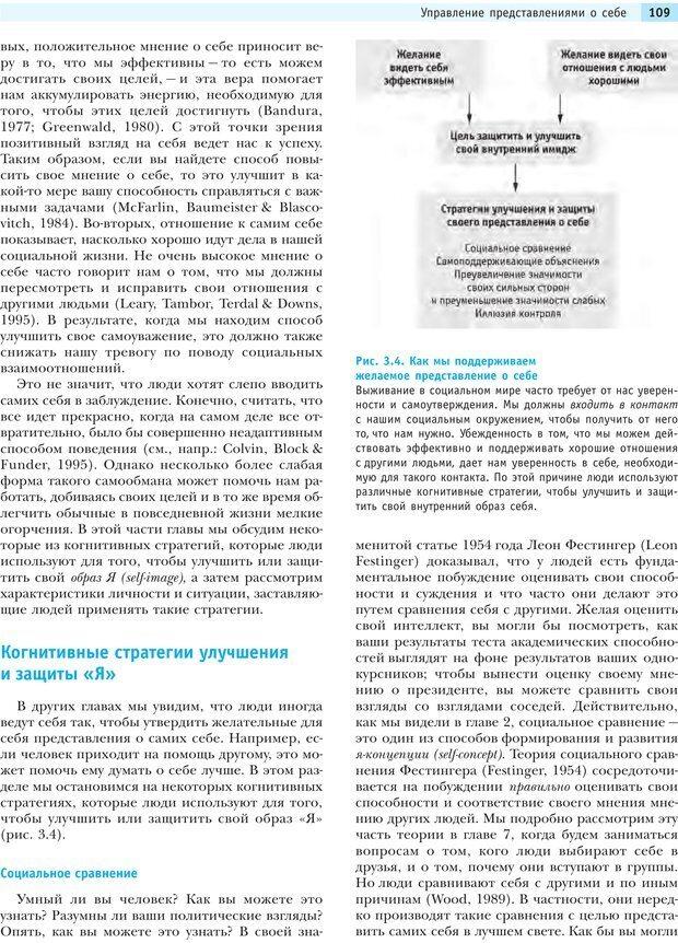 PDF. Социальная психология: Влияние, убеждение, самооценка, дружба, любовь. Чалдини Р. Б. Страница 108. Читать онлайн