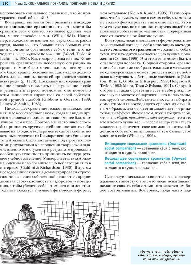 PDF. Социальная психология: Влияние, убеждение, самооценка, дружба, любовь. Чалдини Р. Б. Страница 109. Читать онлайн