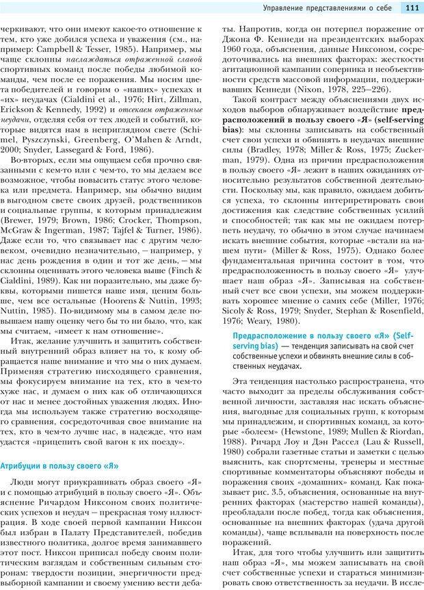 PDF. Социальная психология: Влияние, убеждение, самооценка, дружба, любовь. Чалдини Р. Б. Страница 110. Читать онлайн