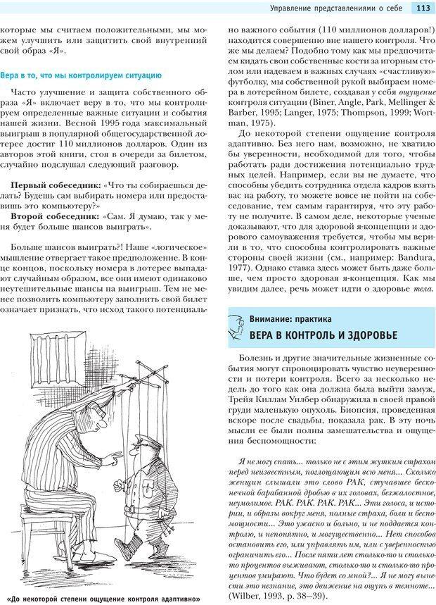 PDF. Социальная психология: Влияние, убеждение, самооценка, дружба, любовь. Чалдини Р. Б. Страница 112. Читать онлайн