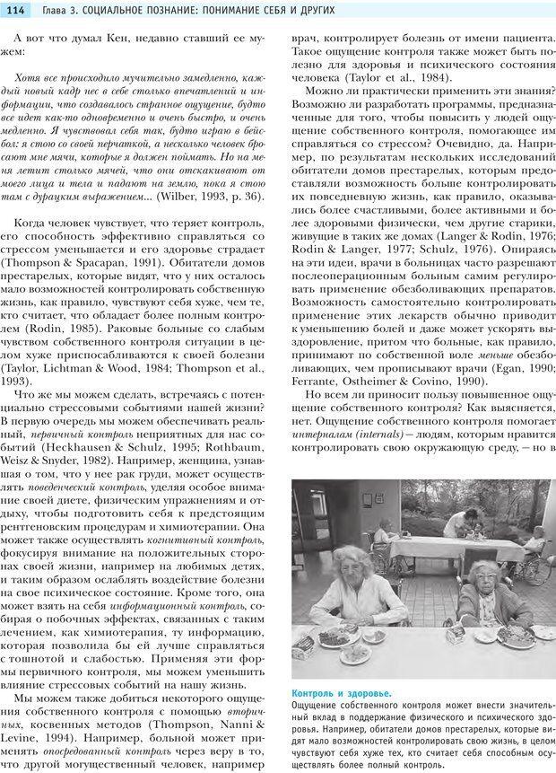 PDF. Социальная психология: Влияние, убеждение, самооценка, дружба, любовь. Чалдини Р. Б. Страница 113. Читать онлайн