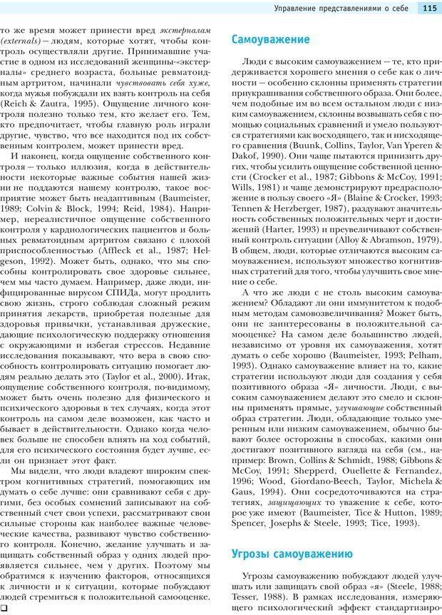PDF. Социальная психология: Влияние, убеждение, самооценка, дружба, любовь. Чалдини Р. Б. Страница 114. Читать онлайн