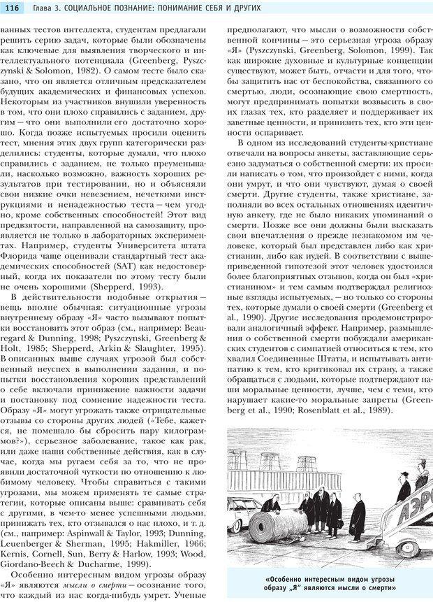 PDF. Социальная психология: Влияние, убеждение, самооценка, дружба, любовь. Чалдини Р. Б. Страница 115. Читать онлайн