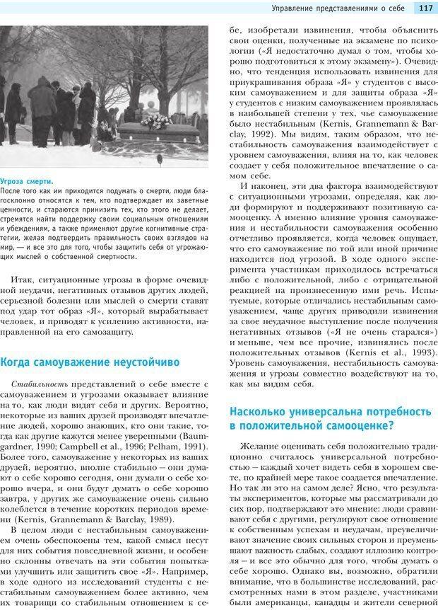 PDF. Социальная психология: Влияние, убеждение, самооценка, дружба, любовь. Чалдини Р. Б. Страница 116. Читать онлайн