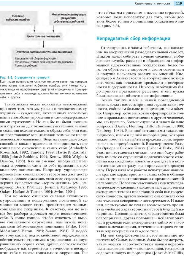 PDF. Социальная психология: Влияние, убеждение, самооценка, дружба, любовь. Чалдини Р. Б. Страница 118. Читать онлайн