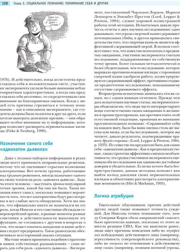 PDF. Социальная психология: Влияние, убеждение, самооценка, дружба, любовь. Чалдини Р. Б. Страница 119. Читать онлайн