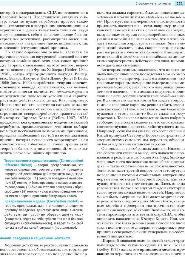 PDF. Социальная психология: Влияние, убеждение, самооценка, дружба, любовь. Чалдини Р. Б. Страница 120. Читать онлайн