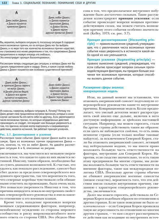 PDF. Социальная психология: Влияние, убеждение, самооценка, дружба, любовь. Чалдини Р. Б. Страница 121. Читать онлайн
