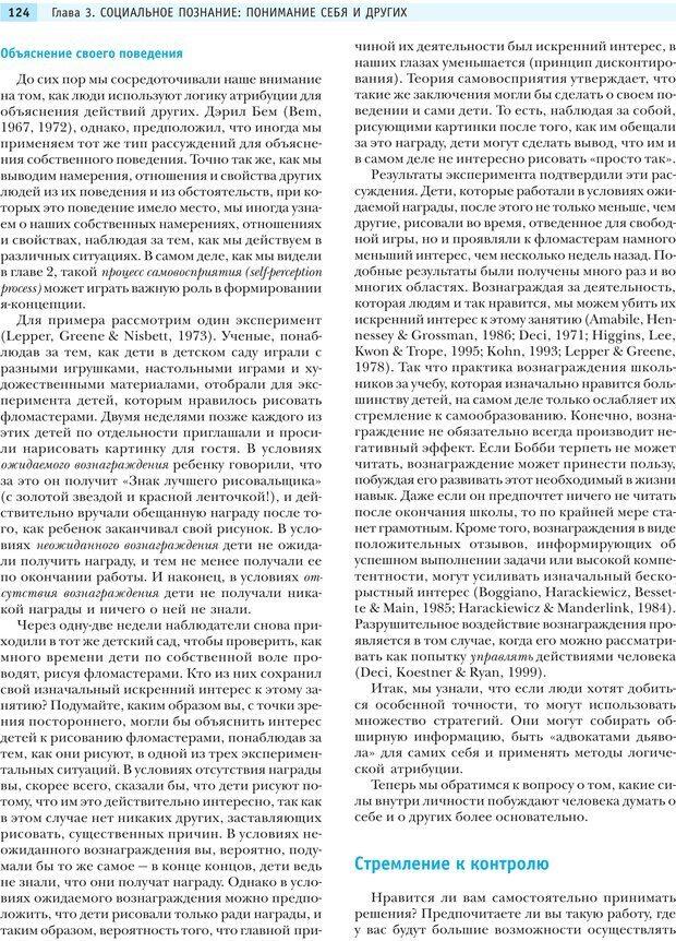 PDF. Социальная психология: Влияние, убеждение, самооценка, дружба, любовь. Чалдини Р. Б. Страница 123. Читать онлайн