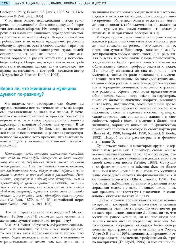 PDF. Социальная психология: Влияние, убеждение, самооценка, дружба, любовь. Чалдини Р. Б. Страница 125. Читать онлайн