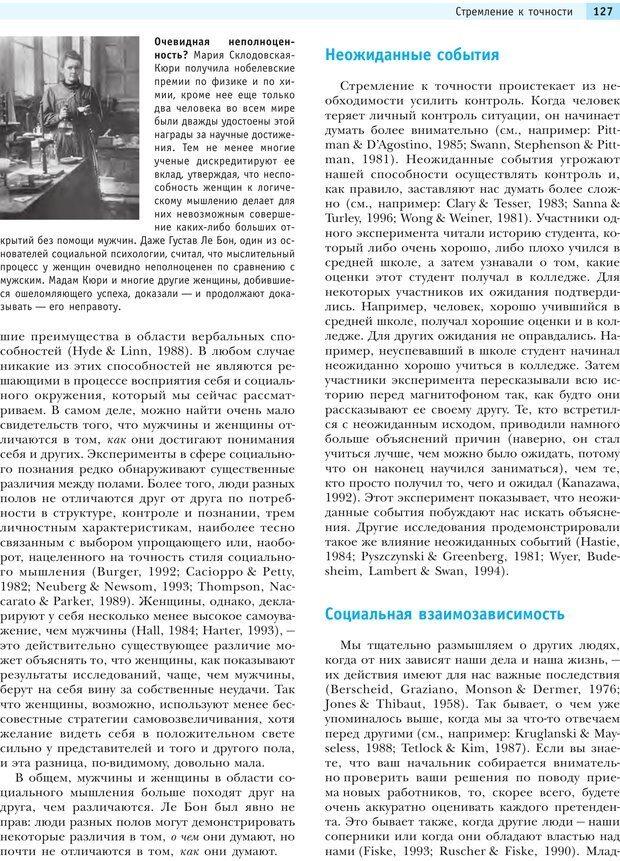 PDF. Социальная психология: Влияние, убеждение, самооценка, дружба, любовь. Чалдини Р. Б. Страница 126. Читать онлайн