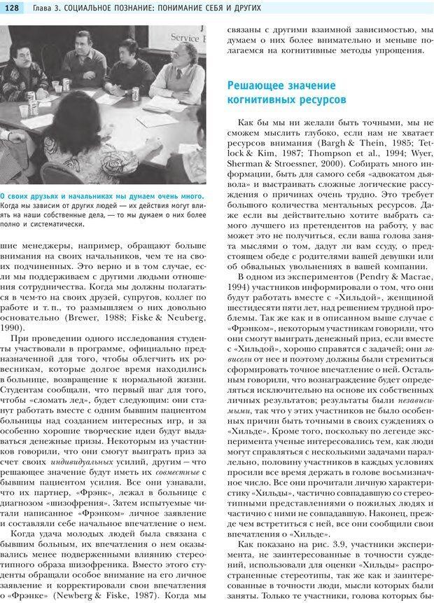 PDF. Социальная психология: Влияние, убеждение, самооценка, дружба, любовь. Чалдини Р. Б. Страница 127. Читать онлайн