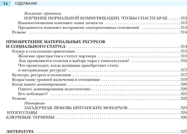 PDF. Социальная психология: Влияние, убеждение, самооценка, дружба, любовь. Чалдини Р. Б. Страница 13. Читать онлайн