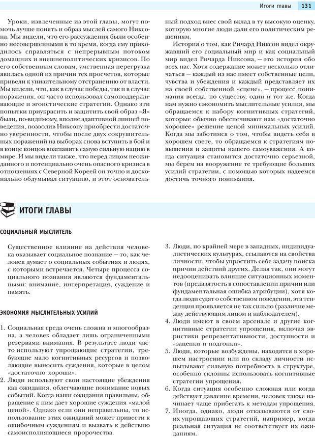 PDF. Социальная психология: Влияние, убеждение, самооценка, дружба, любовь. Чалдини Р. Б. Страница 130. Читать онлайн