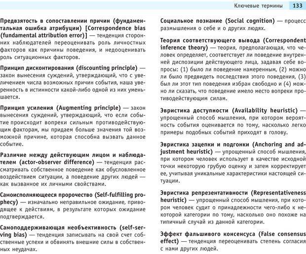 PDF. Социальная психология: Влияние, убеждение, самооценка, дружба, любовь. Чалдини Р. Б. Страница 132. Читать онлайн