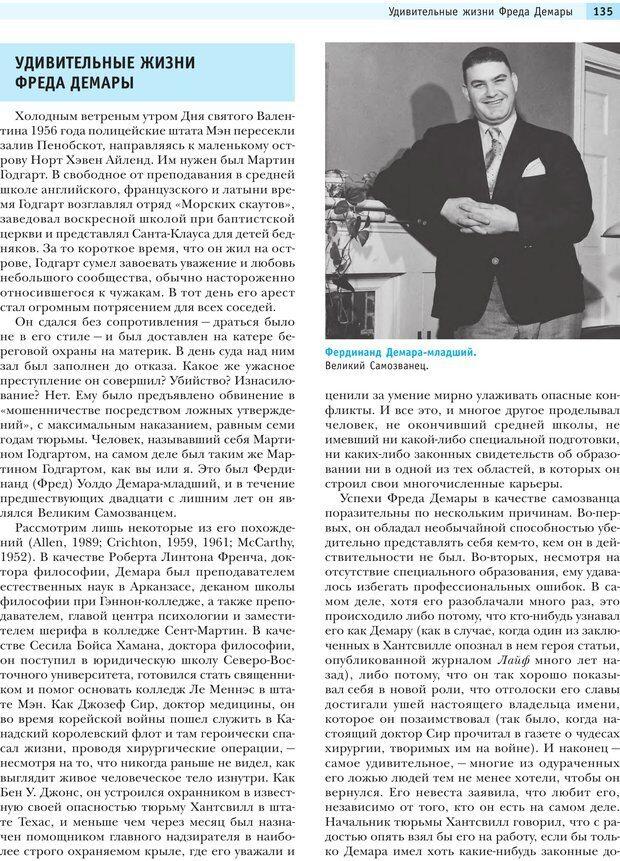 PDF. Социальная психология: Влияние, убеждение, самооценка, дружба, любовь. Чалдини Р. Б. Страница 134. Читать онлайн