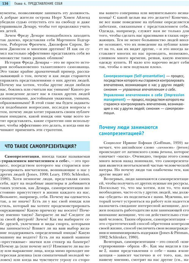 PDF. Социальная психология: Влияние, убеждение, самооценка, дружба, любовь. Чалдини Р. Б. Страница 135. Читать онлайн