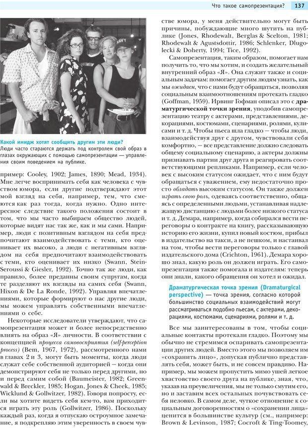 PDF. Социальная психология: Влияние, убеждение, самооценка, дружба, любовь. Чалдини Р. Б. Страница 136. Читать онлайн