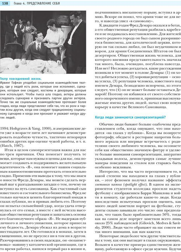 PDF. Социальная психология: Влияние, убеждение, самооценка, дружба, любовь. Чалдини Р. Б. Страница 137. Читать онлайн