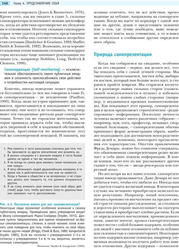 PDF. Социальная психология: Влияние, убеждение, самооценка, дружба, любовь. Чалдини Р. Б. Страница 139. Читать онлайн