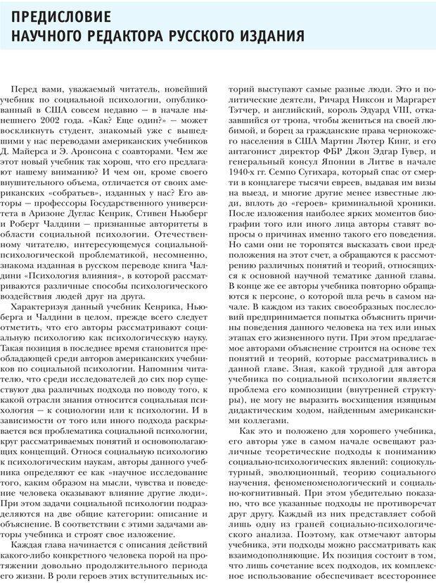 PDF. Социальная психология: Влияние, убеждение, самооценка, дружба, любовь. Чалдини Р. Б. Страница 14. Читать онлайн