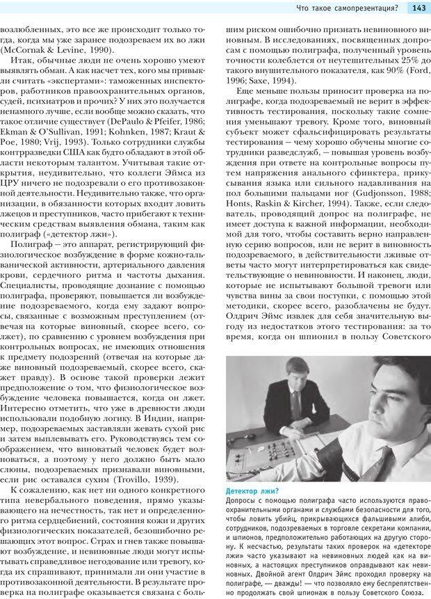 PDF. Социальная психология: Влияние, убеждение, самооценка, дружба, любовь. Чалдини Р. Б. Страница 142. Читать онлайн