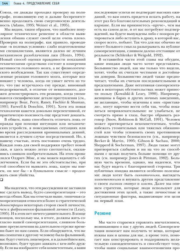 PDF. Социальная психология: Влияние, убеждение, самооценка, дружба, любовь. Чалдини Р. Б. Страница 143. Читать онлайн