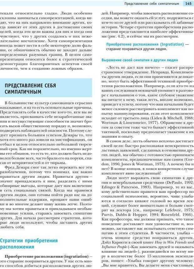 PDF. Социальная психология: Влияние, убеждение, самооценка, дружба, любовь. Чалдини Р. Б. Страница 144. Читать онлайн
