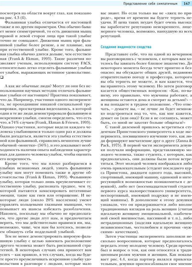 PDF. Социальная психология: Влияние, убеждение, самооценка, дружба, любовь. Чалдини Р. Б. Страница 146. Читать онлайн