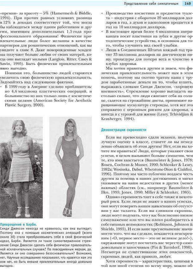 PDF. Социальная психология: Влияние, убеждение, самооценка, дружба, любовь. Чалдини Р. Б. Страница 148. Читать онлайн