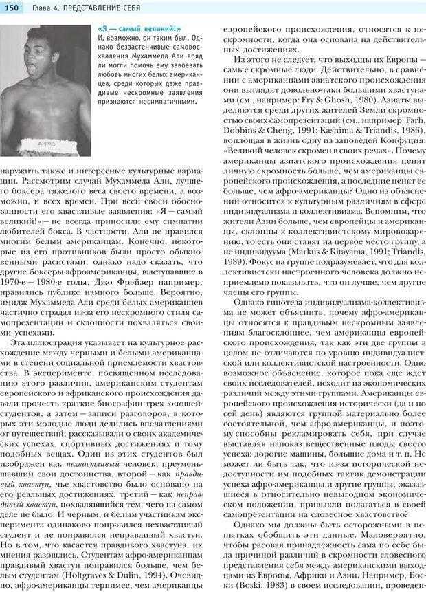 PDF. Социальная психология: Влияние, убеждение, самооценка, дружба, любовь. Чалдини Р. Б. Страница 149. Читать онлайн