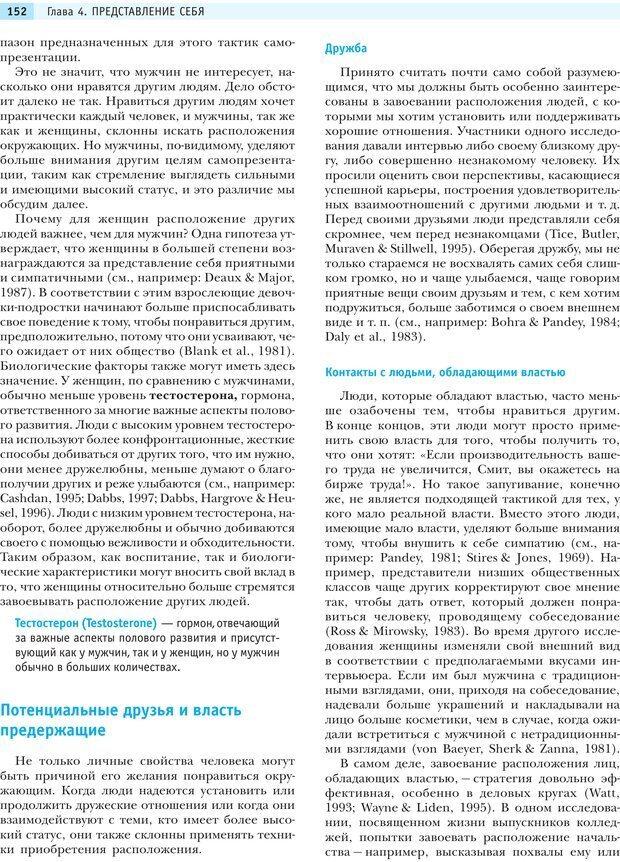 PDF. Социальная психология: Влияние, убеждение, самооценка, дружба, любовь. Чалдини Р. Б. Страница 151. Читать онлайн