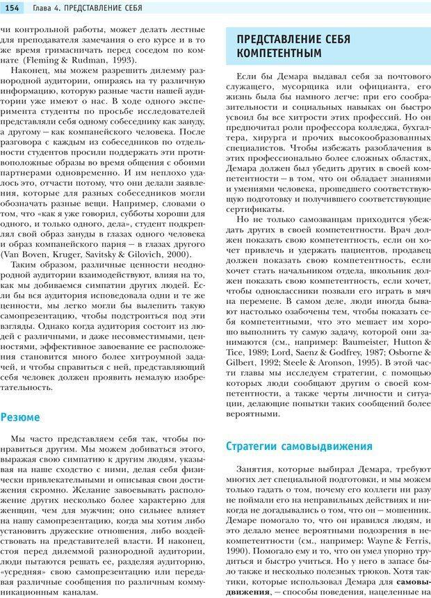 PDF. Социальная психология: Влияние, убеждение, самооценка, дружба, любовь. Чалдини Р. Б. Страница 153. Читать онлайн