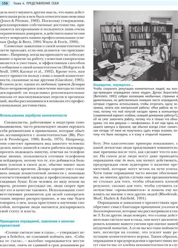 PDF. Социальная психология: Влияние, убеждение, самооценка, дружба, любовь. Чалдини Р. Б. Страница 155. Читать онлайн
