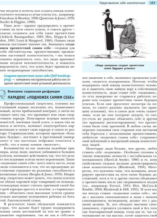 PDF. Социальная психология: Влияние, убеждение, самооценка, дружба, любовь. Чалдини Р. Б. Страница 156. Читать онлайн