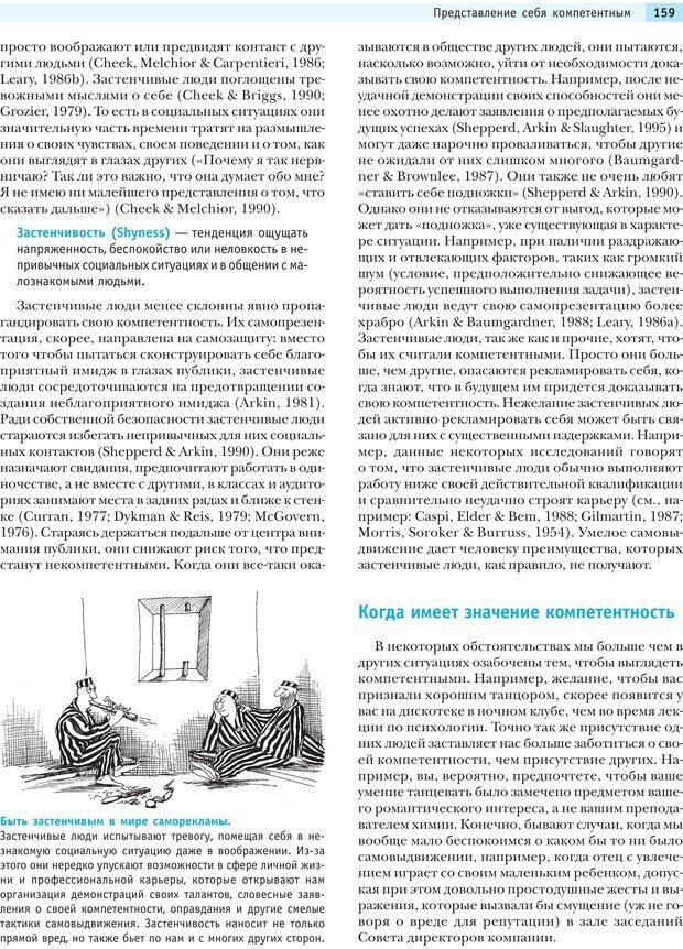 PDF. Социальная психология: Влияние, убеждение, самооценка, дружба, любовь. Чалдини Р. Б. Страница 158. Читать онлайн
