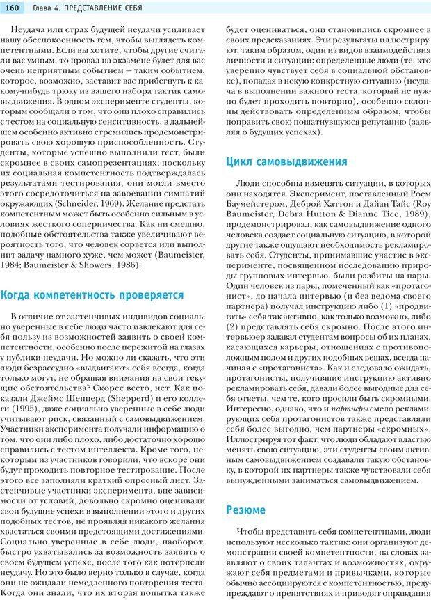 PDF. Социальная психология: Влияние, убеждение, самооценка, дружба, любовь. Чалдини Р. Б. Страница 159. Читать онлайн