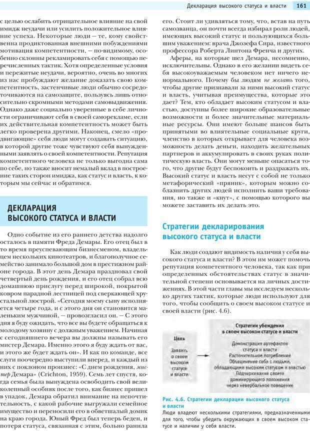 PDF. Социальная психология: Влияние, убеждение, самооценка, дружба, любовь. Чалдини Р. Б. Страница 160. Читать онлайн