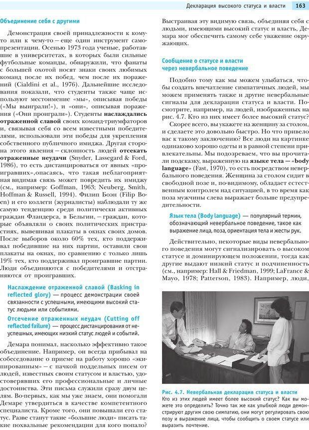 PDF. Социальная психология: Влияние, убеждение, самооценка, дружба, любовь. Чалдини Р. Б. Страница 162. Читать онлайн