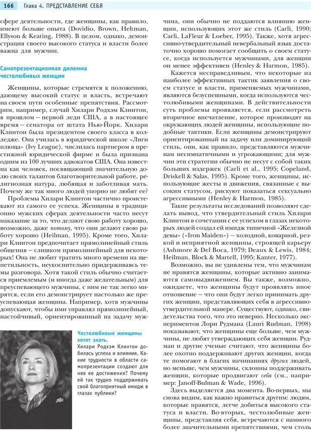 PDF. Социальная психология: Влияние, убеждение, самооценка, дружба, любовь. Чалдини Р. Б. Страница 165. Читать онлайн