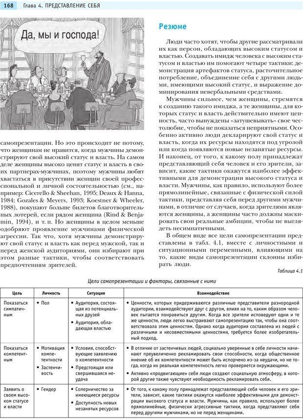 PDF. Социальная психология: Влияние, убеждение, самооценка, дружба, любовь. Чалдини Р. Б. Страница 167. Читать онлайн