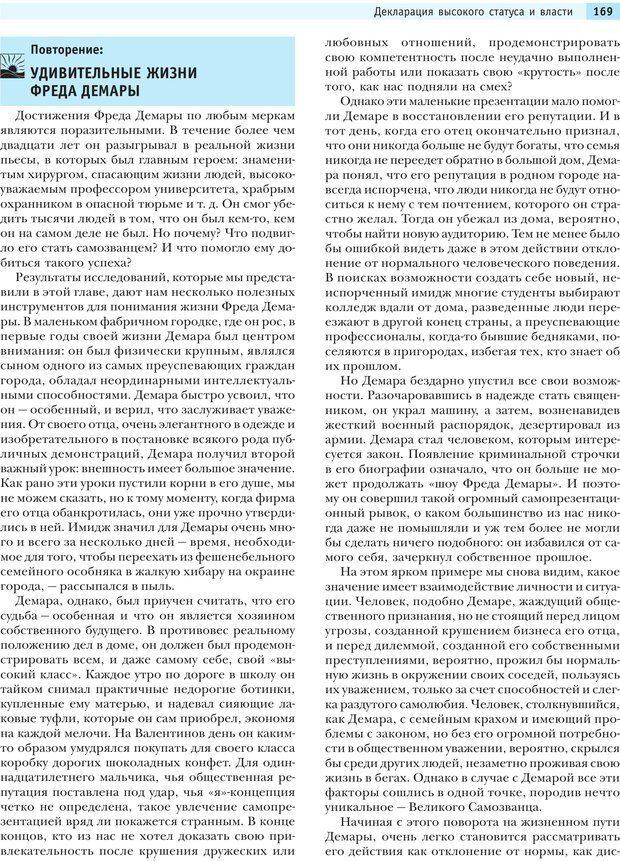 PDF. Социальная психология: Влияние, убеждение, самооценка, дружба, любовь. Чалдини Р. Б. Страница 168. Читать онлайн