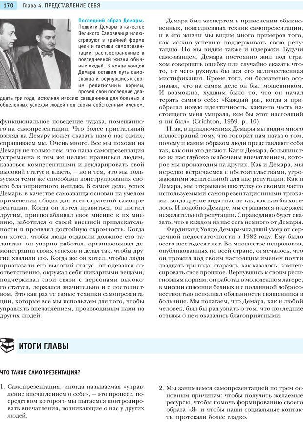 PDF. Социальная психология: Влияние, убеждение, самооценка, дружба, любовь. Чалдини Р. Б. Страница 169. Читать онлайн