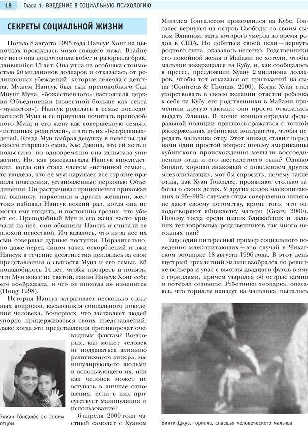 PDF. Социальная психология: Влияние, убеждение, самооценка, дружба, любовь. Чалдини Р. Б. Страница 17. Читать онлайн