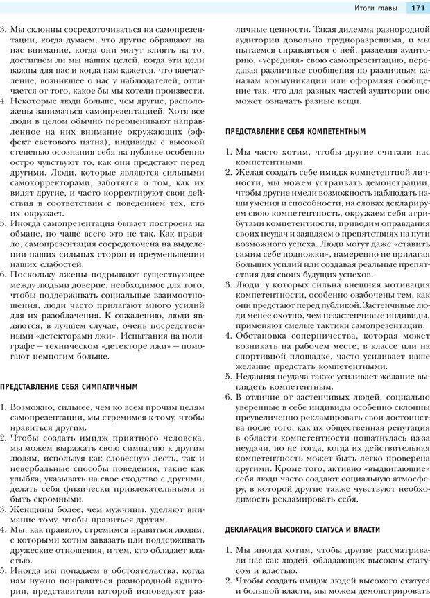 PDF. Социальная психология: Влияние, убеждение, самооценка, дружба, любовь. Чалдини Р. Б. Страница 170. Читать онлайн