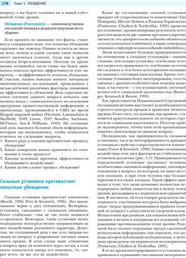 PDF. Социальная психология: Влияние, убеждение, самооценка, дружба, любовь. Чалдини Р. Б. Страница 175. Читать онлайн