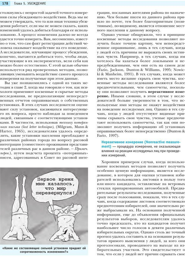 PDF. Социальная психология: Влияние, убеждение, самооценка, дружба, любовь. Чалдини Р. Б. Страница 177. Читать онлайн